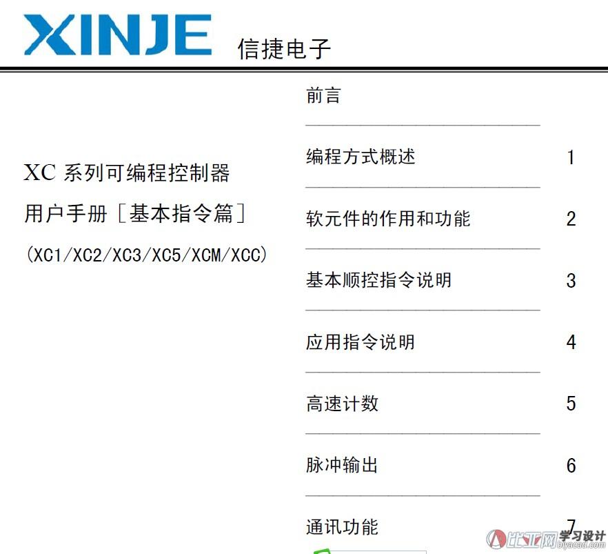 信捷XC系列可编程控制器用户手册【基本指令篇】