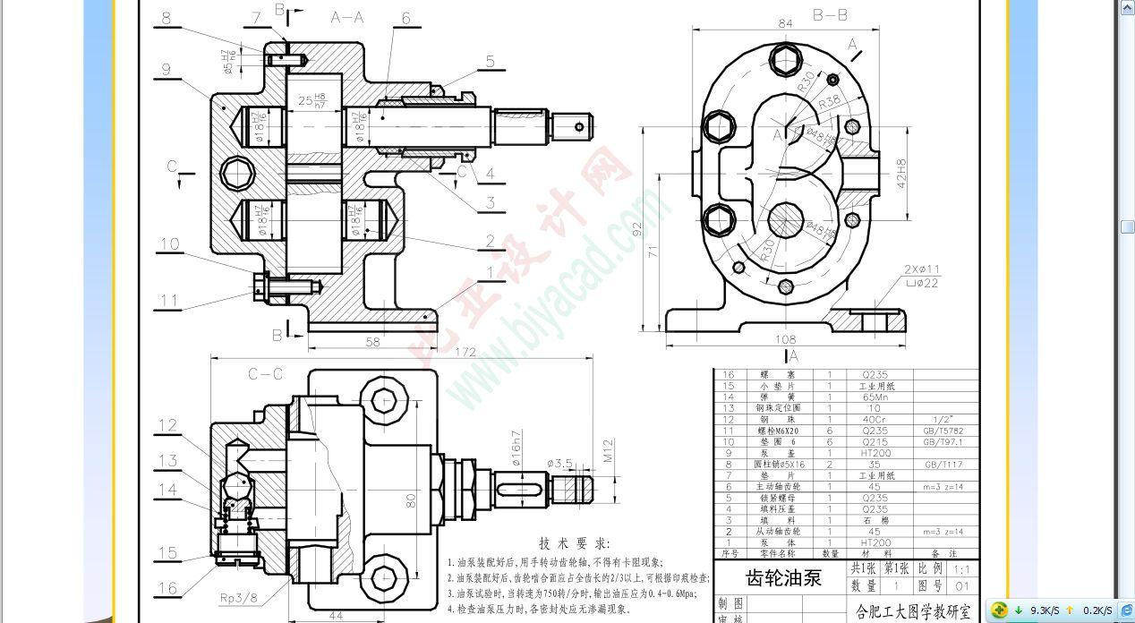齿轮泵完整成套图纸