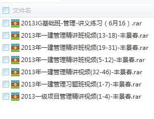 2013年一级建造师项目管理(团购人