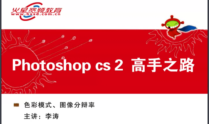 photoshop cs2 高手之路