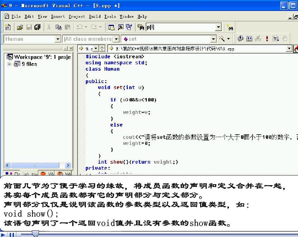 C++视频教程大师集合